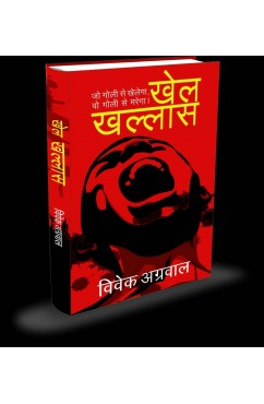 Khel Khallas (Hindi) by Vivek Agrawal