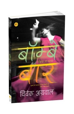 Bombay Bar (Hindi) by Vivek Agrawal